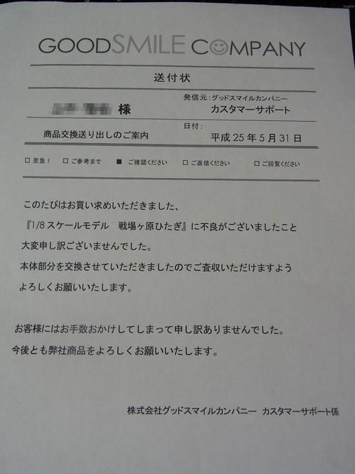 diary347e.JPG