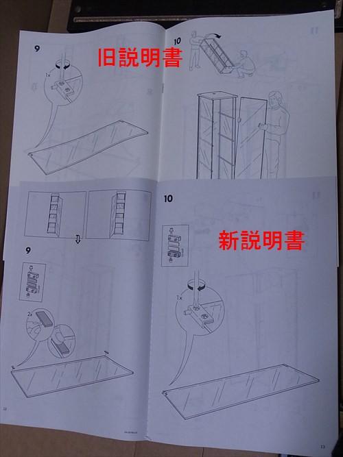 diary353-006.JPG